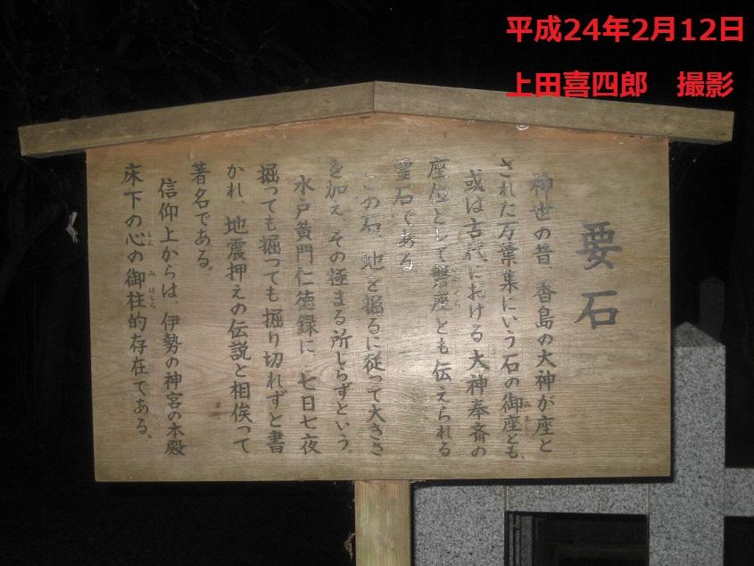 鹿島神宮9