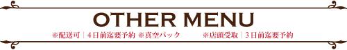 OTHER-MENU.jpg