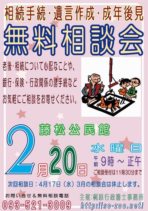 藤松公民館:A3ポスター:130220 [更新済み].jpg