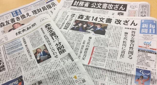 13日朝刊.jpg