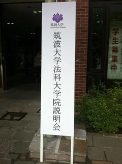 筑波大学法科大学院3