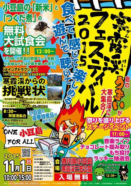 寒霞渓フェスティバル2015