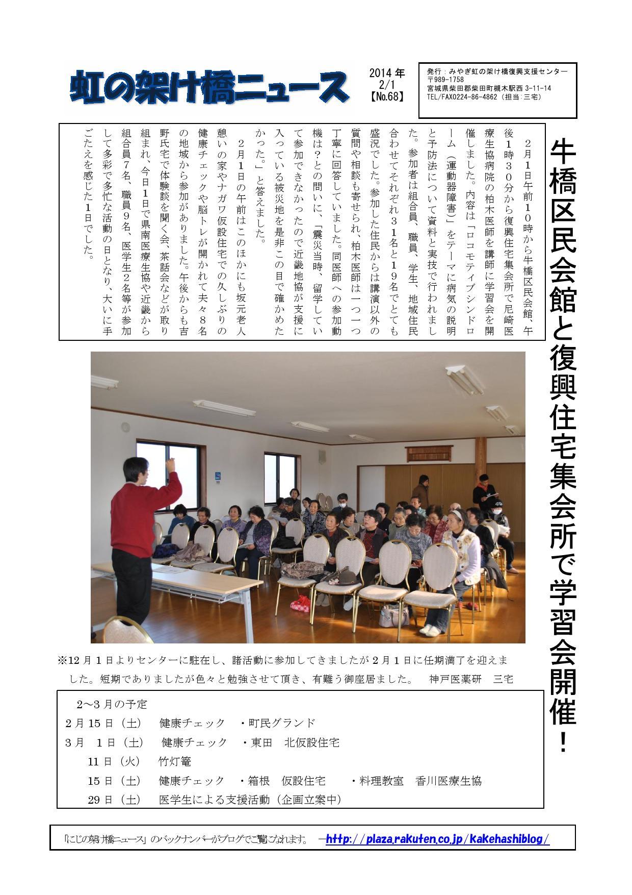 虹の架け橋ニュース680001.jpg