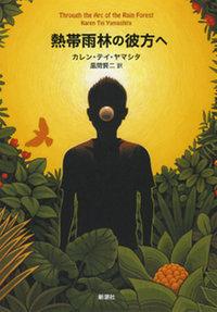 『熱帯雨林の彼方へ』