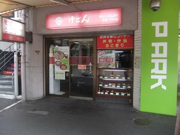 けごん@松原団地2