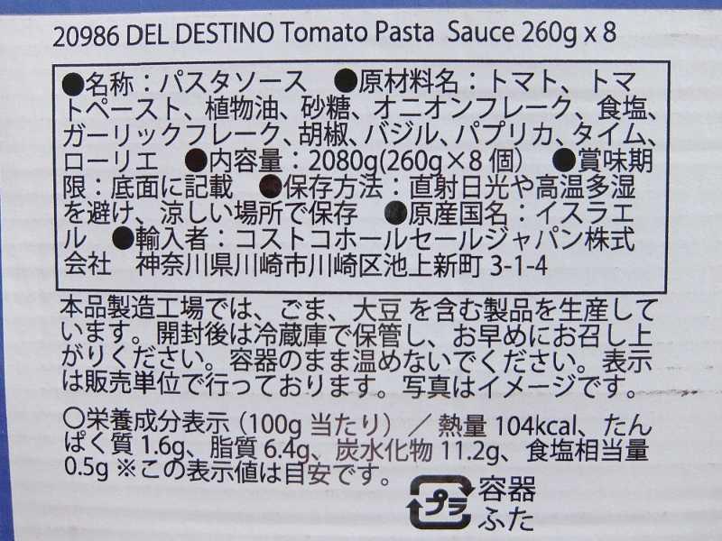 コストコ レポ ブログ 戦利品 デルディスティーノ パスタソース 円 トマト
