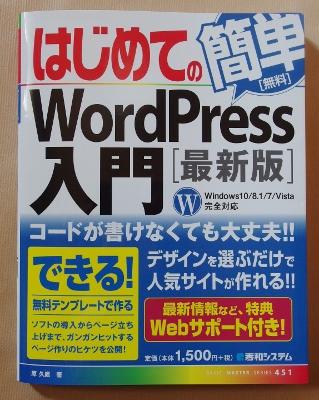 はじめてのWordPress入門.jpg