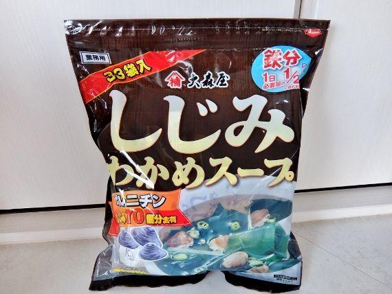 コストコ レポ ブログ 大森屋 しじみわかめスープ 33 858円