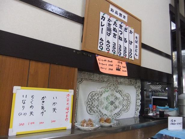 西新井5丁目・なごみの壁メニュー1