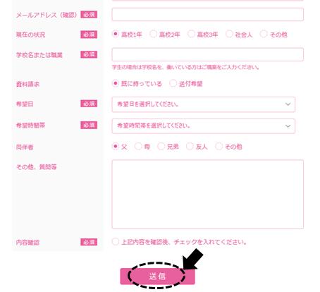 体験申込画面下部.png
