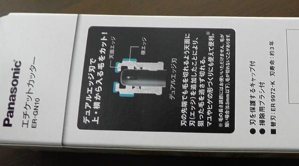 Panasonic エチケットカッター ER-GN10-W(白)