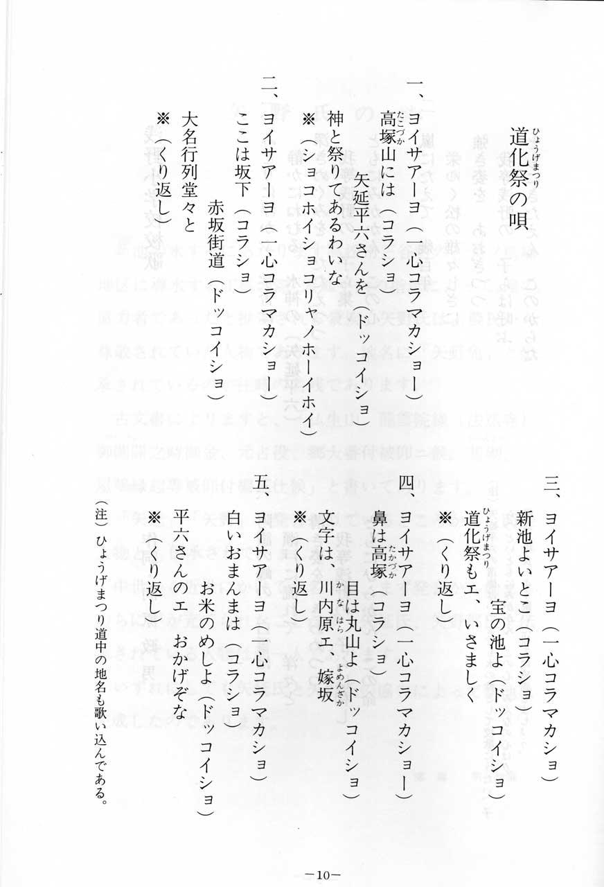 矢延冊子008