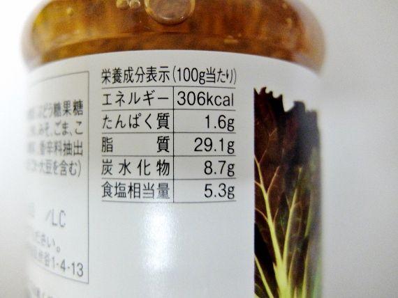 コストコ チョレギサラダ ドレッシング 円 新商品 キューピー