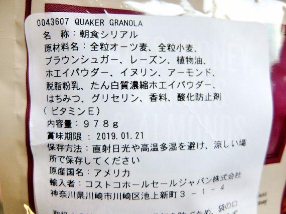 コストコ レポ ブログ クエーカーグラノーラ 1278円 Quaker クエーカー 100%チュラル シリアル