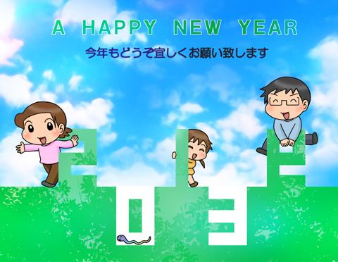 2013ブログ年賀状