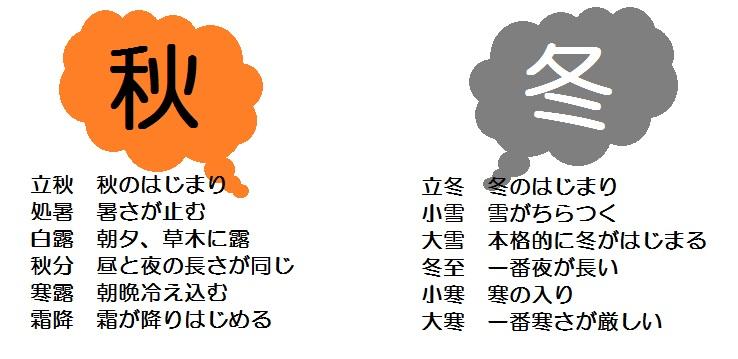 秋・冬.jpg