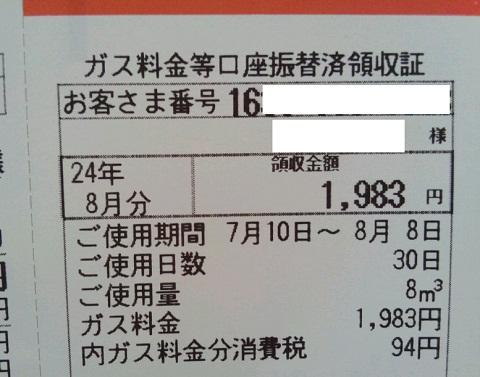 20120914用ガス領収.JPG