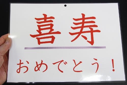 喜寿おめでとう!.jpg