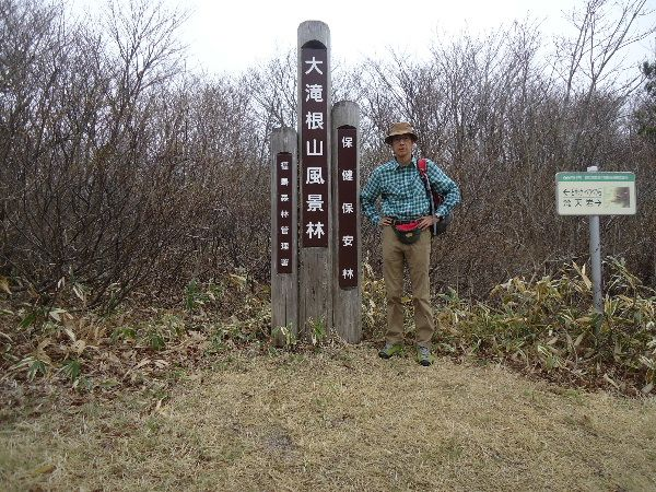 第459回 大滝根山(阿武隈高地) | 正則の山行記録4 - 楽天ブログ