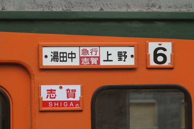 幻の春の雪 .しなの鉄道 169系 国鉄湘南急行色 6連3