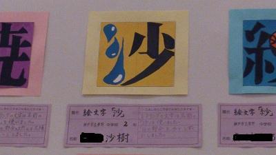 2013年2月 沙樹ちゃん作品.jpg