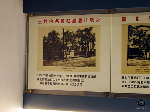 最初の台北事務所