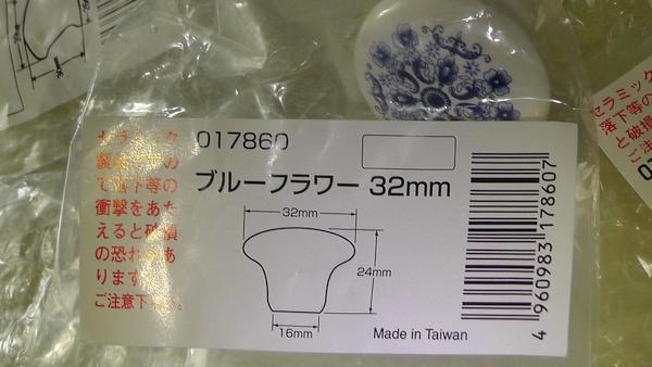 ハイロジック 陶器つまみ ブルーフラワー 32mm 017860