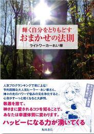 おまかせの法則.JPG