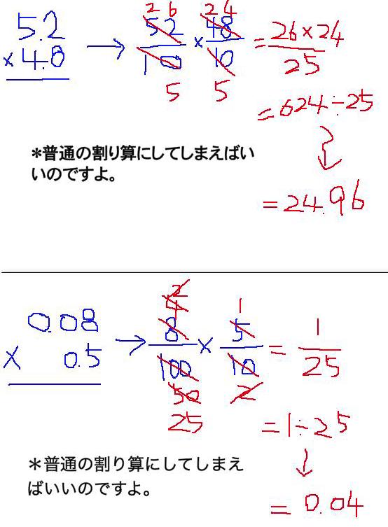 すべての講義 小数の計算 : まだ、小数計算練習とかし ...