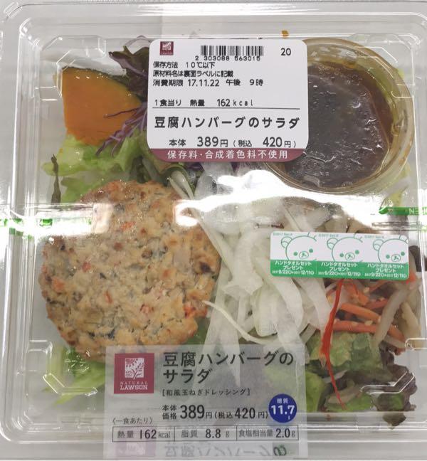 ローソンのサラダで糖質制限 〜豆腐ハンバーグのサラダ ...