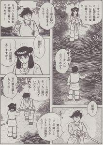 古事記14