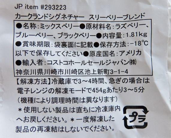 コストコ レポ ブログ ネイチャーズスリーベリー 1,298円 Three Berry Blend ブレンド