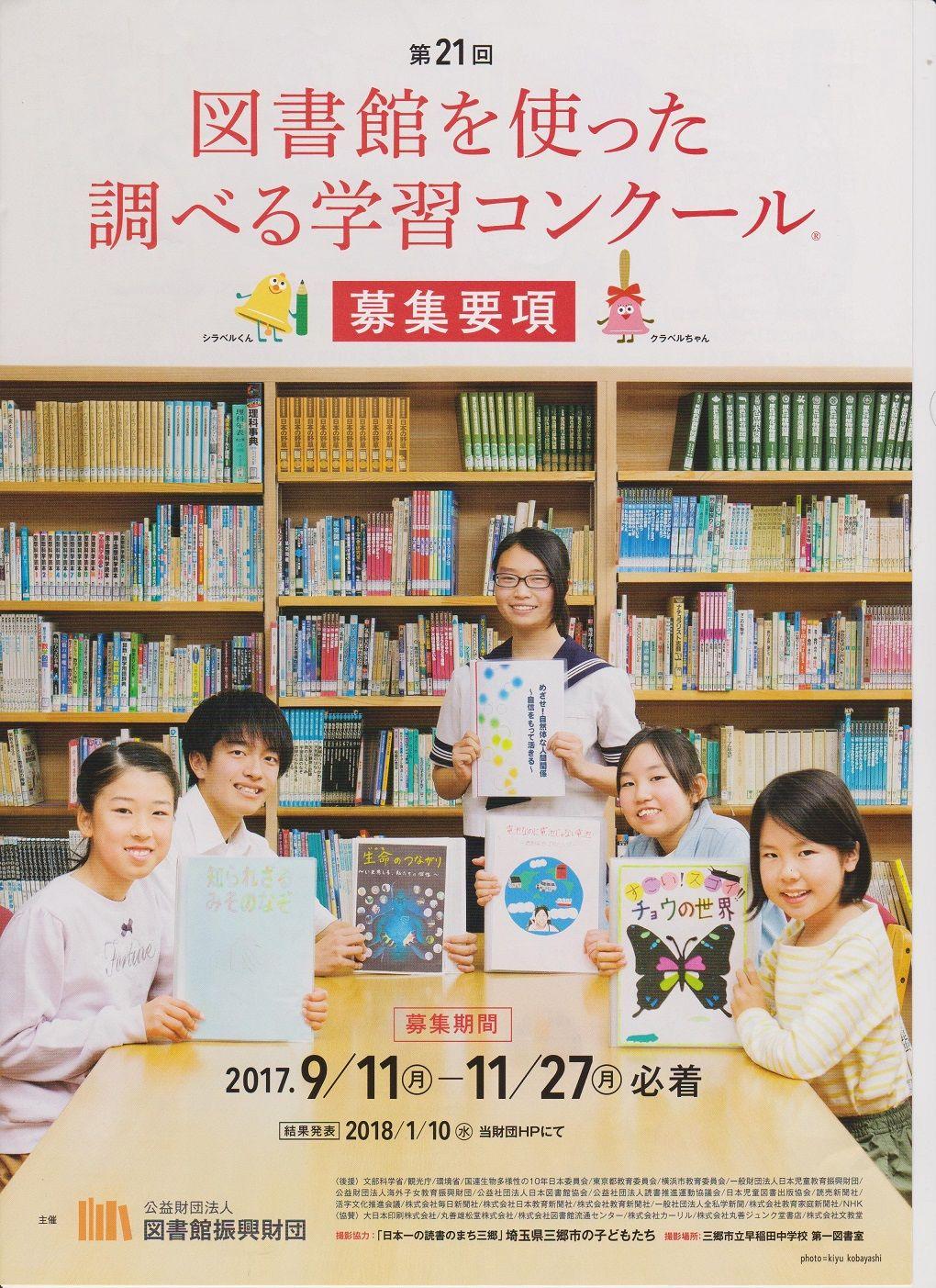 甲寅図書館