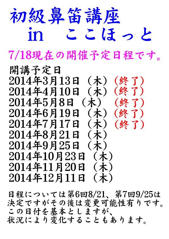 cocohot_kouza02.jpg