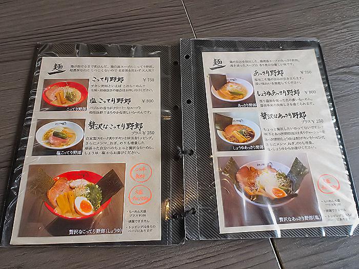 京滋奈ラーメン08.jpg