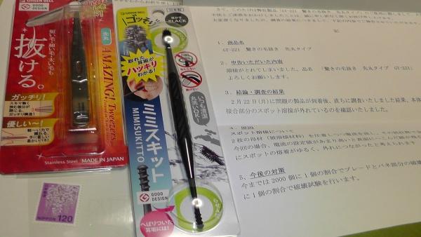 原因と対策 お詫びの品 120円切手