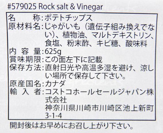 コストコで買ったグルテンフリーのポテトチップス カナダ ハードバイト R&V 625g 698円也 Hardbite ナチュラリーホームグロウンフーズ ハードバイト #コストコ
