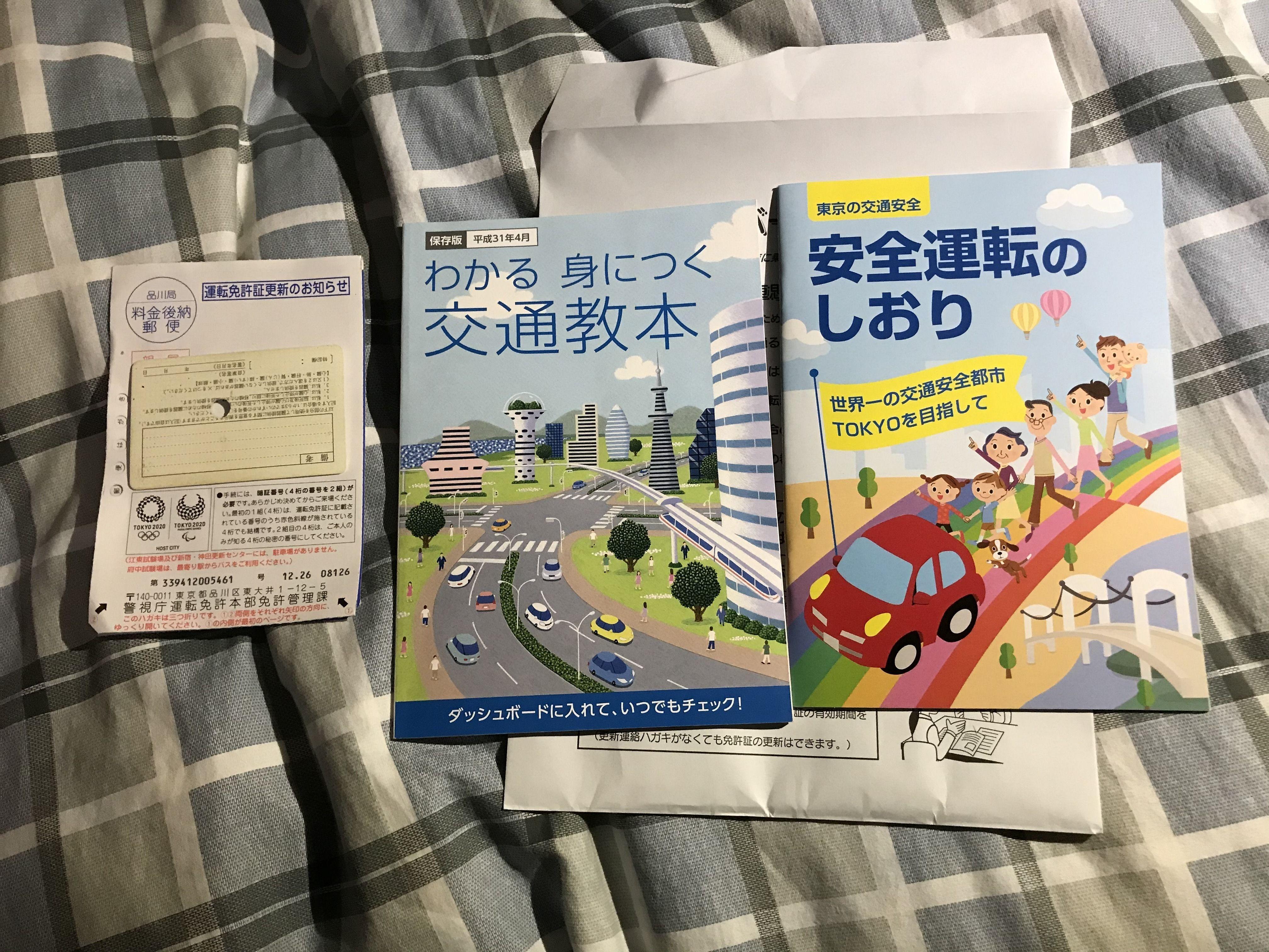 証 運転 更新 東京 免許