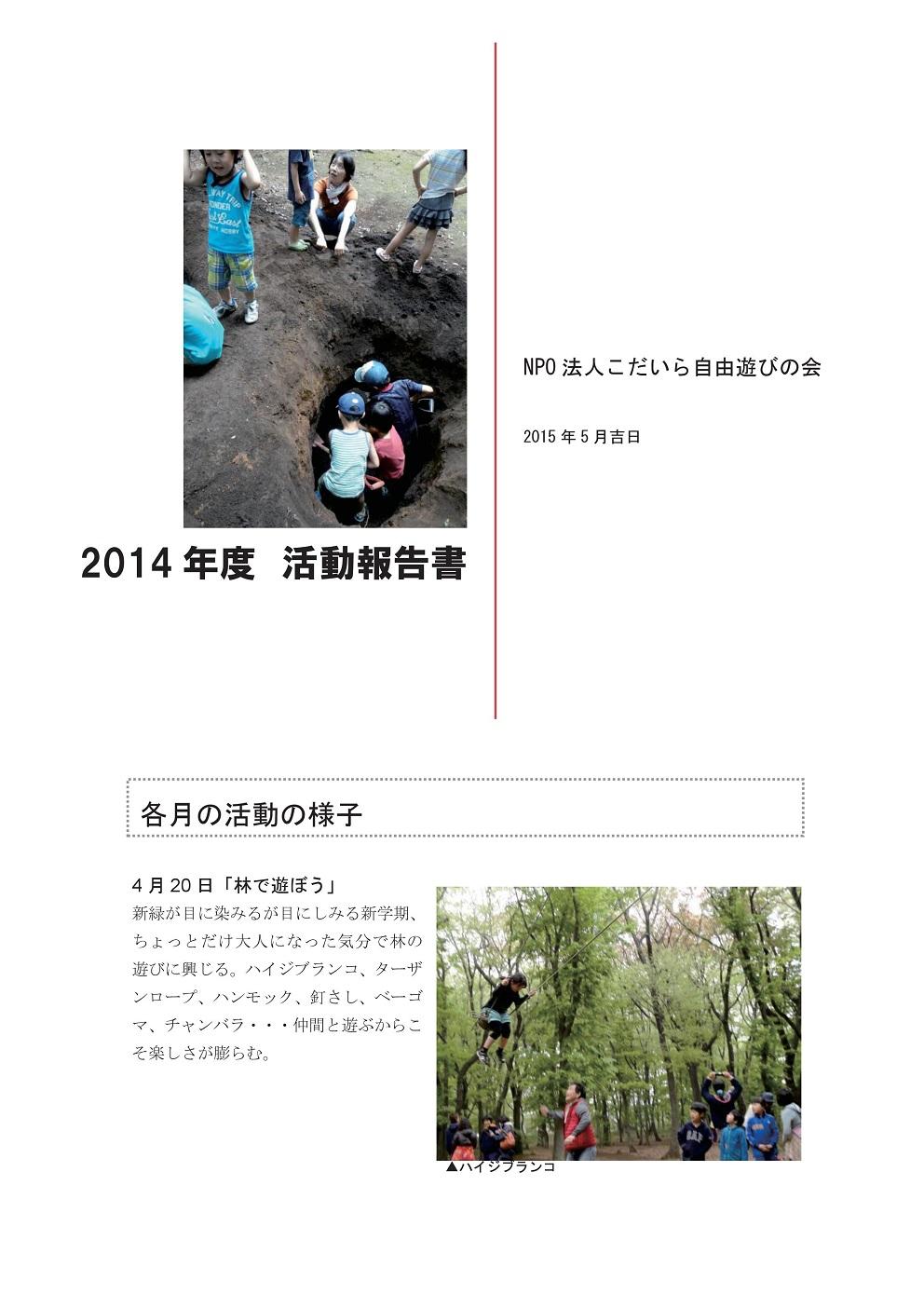 2014年度 活動報告書 こだいら自由遊びの会2-001.jpg