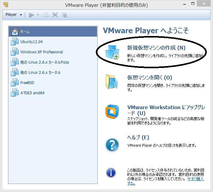 VMware起動.JPG