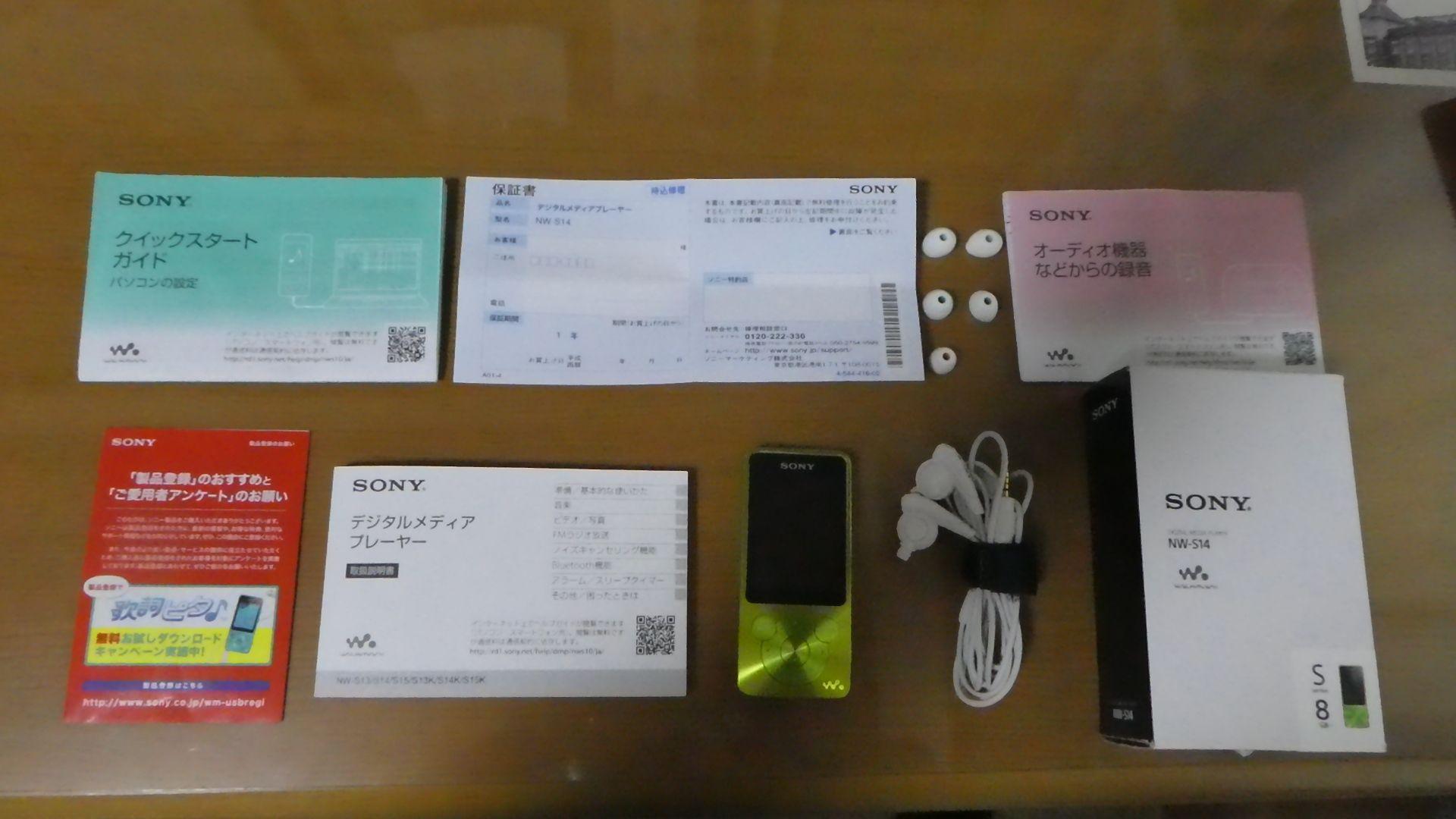 Walkman Nw S14 レビュー Sek シック いつでも どこでも だれとでも貧乏旅行記 楽天ブログ