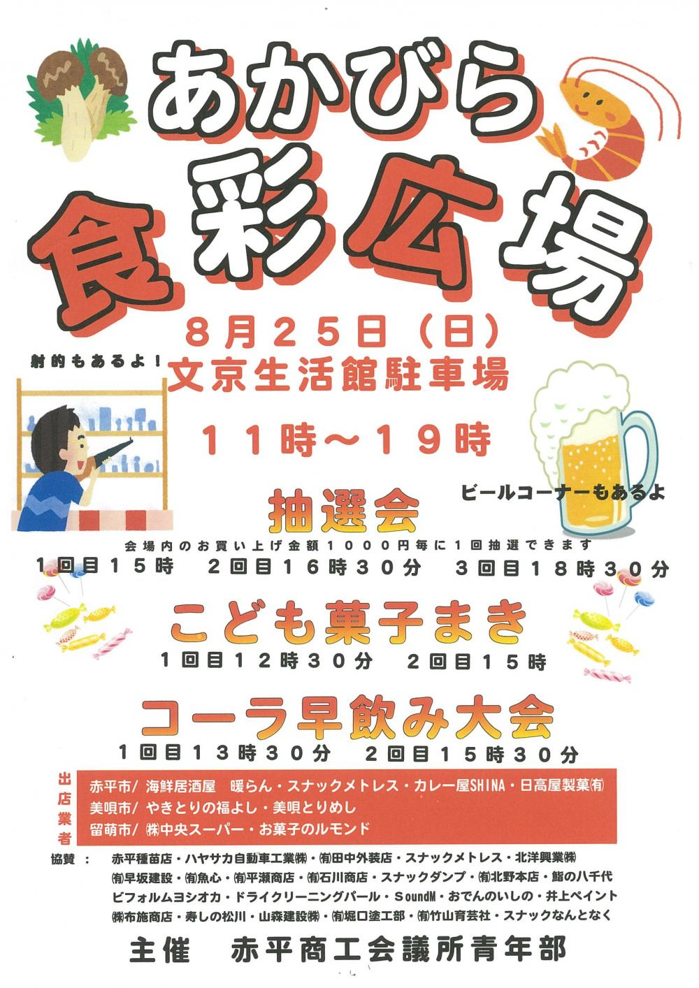 あかびら食彩広場.jpg