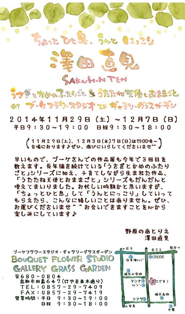 2014ブーケさんDMブログ用.JPG
