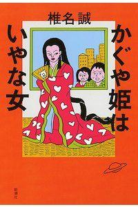 『かぐや姫はいやな女』3