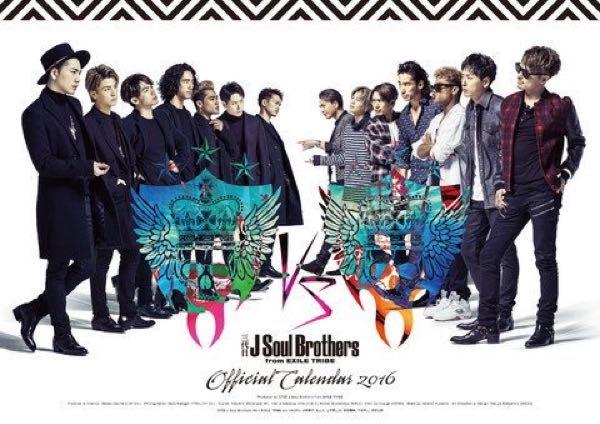 カレンダー 2015年卓上カレンダー 無料 : 三代目J Soul Brothers]の記事一覧 ...