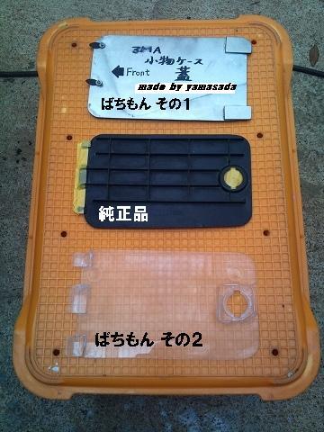 2014.03.20 3MA小物ケースカバー02(各種・ウラ)