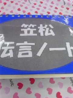 笠松先輩1.jpg