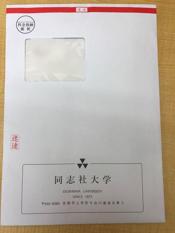 合格 同志社 発表 大学