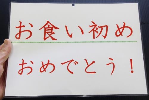 お食い初めおめでとう!.jpg