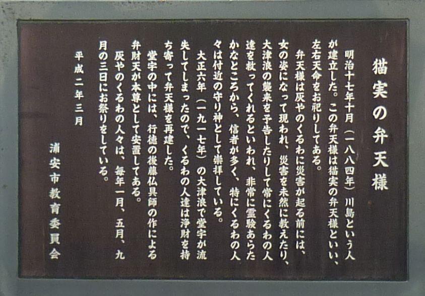 猫実弁財天.jpg
